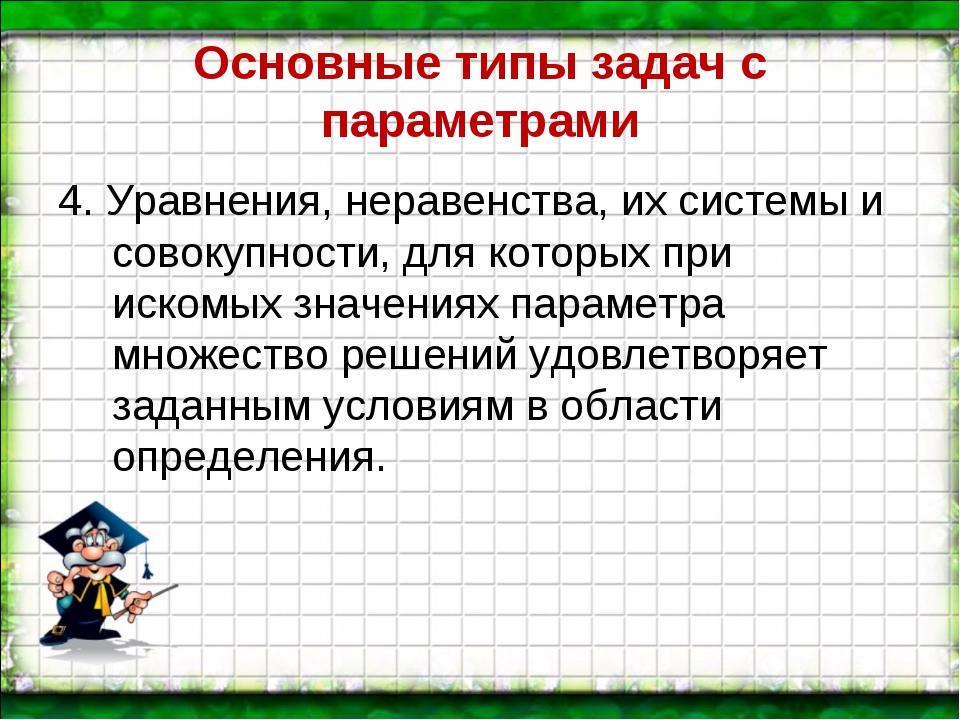 Основные типы задач с параметрами 4. Уравнения, неравенства, их системы и сов...
