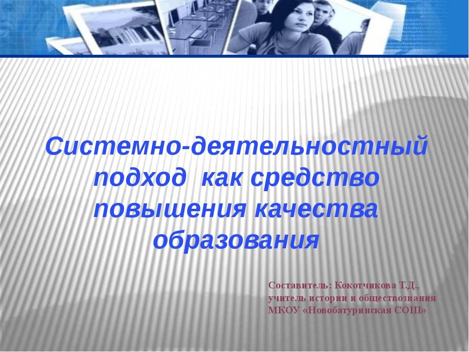 Системно-деятельностный подход как средство повышения качества образования С...