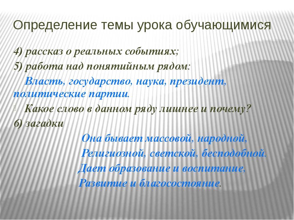 Определение темы урока обучающимися 4) рассказ о реальных событиях; 5) работа...