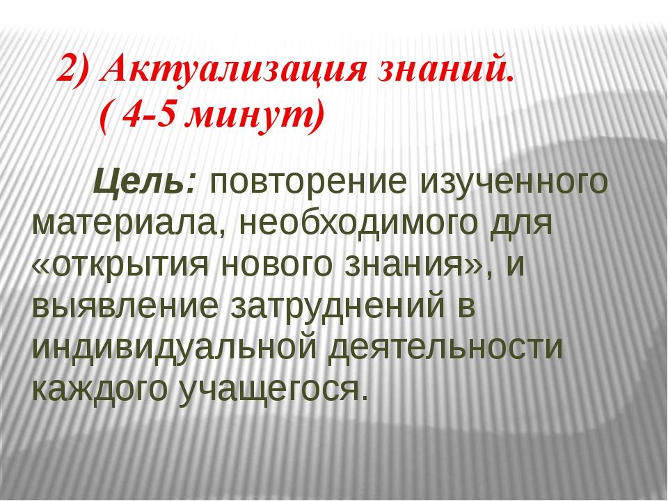 2) Актуализация знаний. ( 4-5 минут) Цель: повторение изученного материала, н...