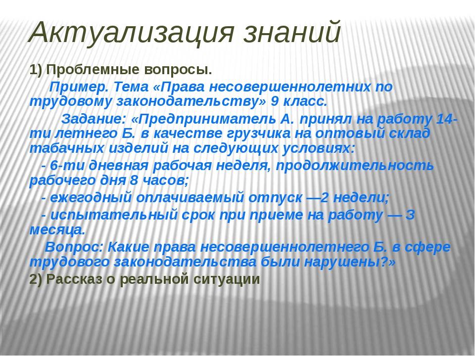 Актуализация знаний 1) Проблемные вопросы. Пример. Тема «Права несовершенноле...