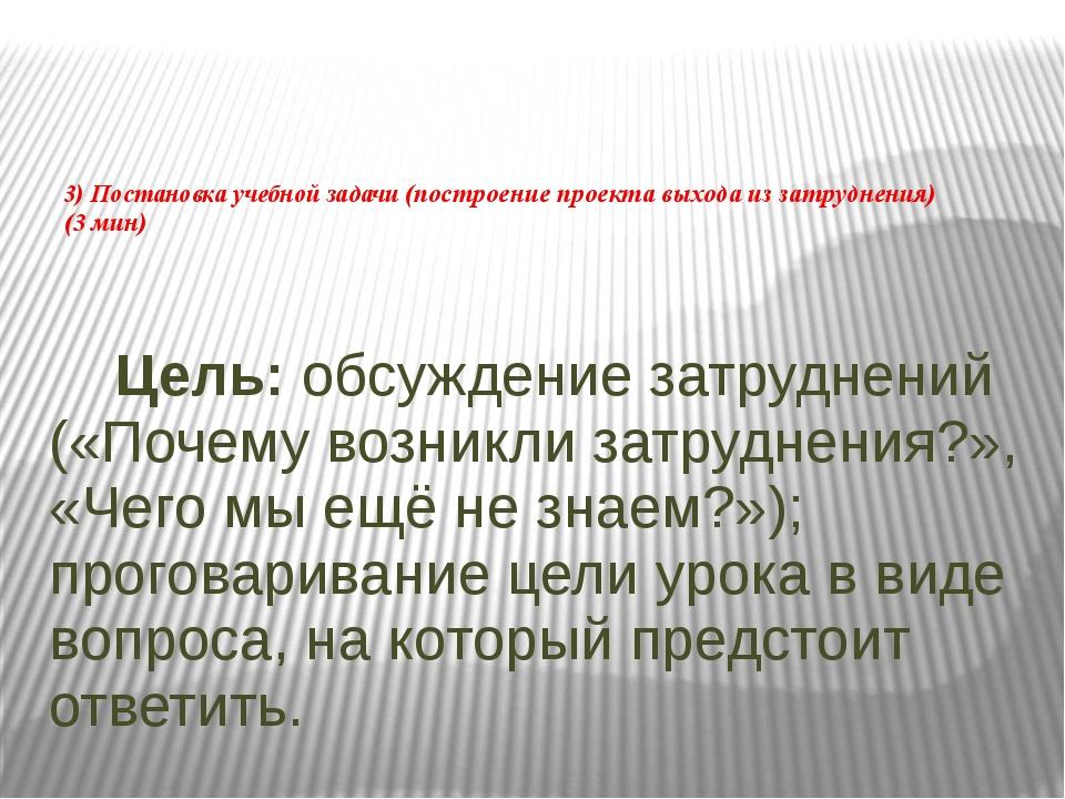 3) Постановка учебной задачи (построение проекта выхода из затруднения) (3 ми...