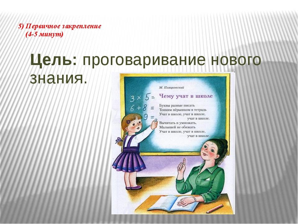 5) Первичное закрепление (4-5 минут) Цель: проговаривание нового знания.