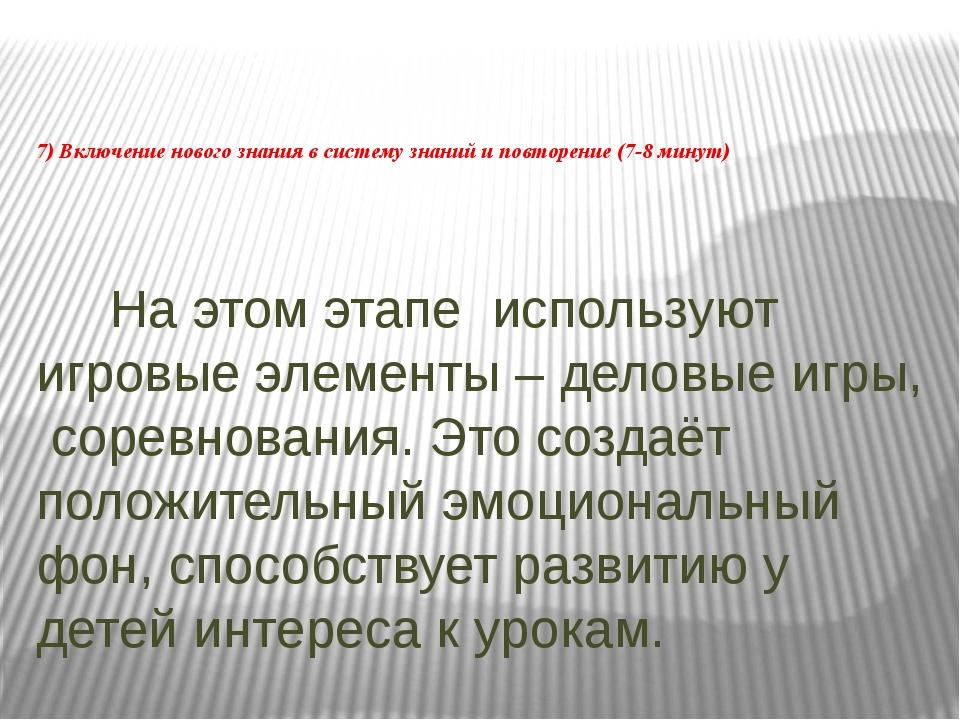 7) Включение нового знания в систему знаний и повторение (7-8 минут) На этом...