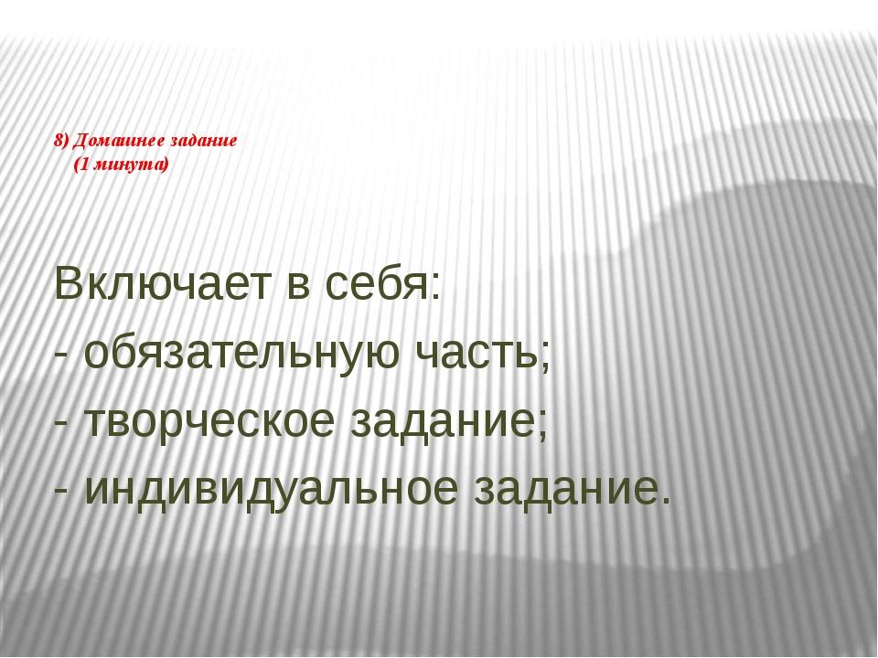 8) Домашнее задание (1 минута) Включает в себя: - обязательную часть; - творч...