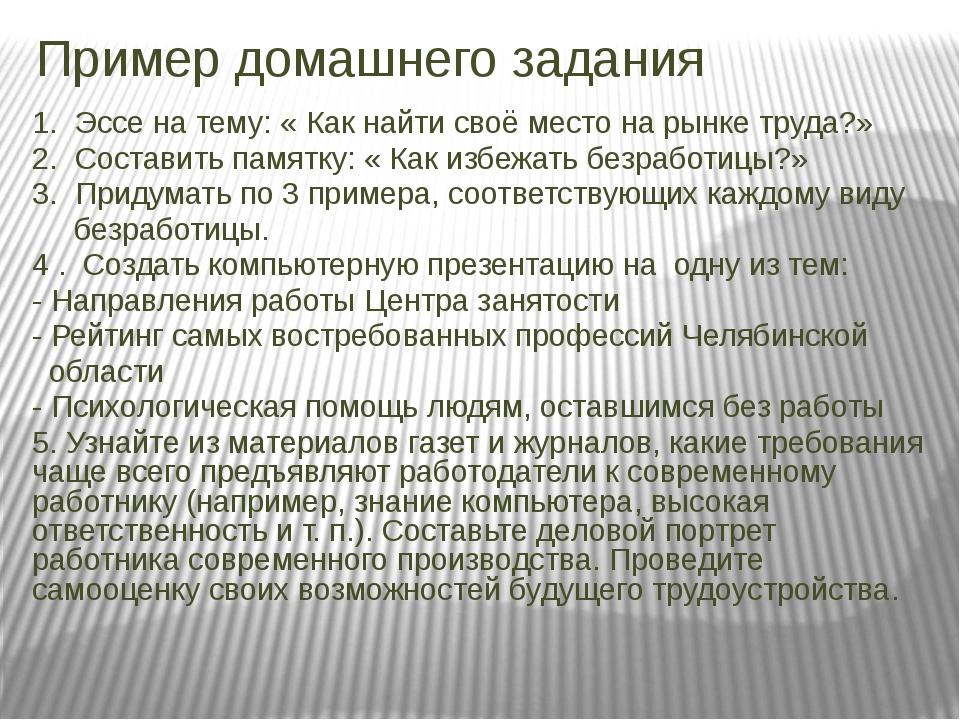 Пример домашнего задания 1. Эссе на тему: « Как найти своё место на рынке тру...