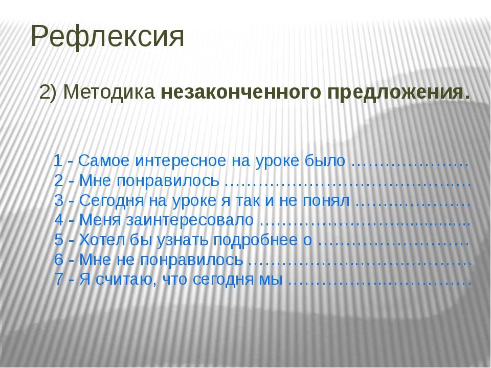 Рефлексия 2) Методика незаконченного предложения. 1 - Самое интересное на уро...