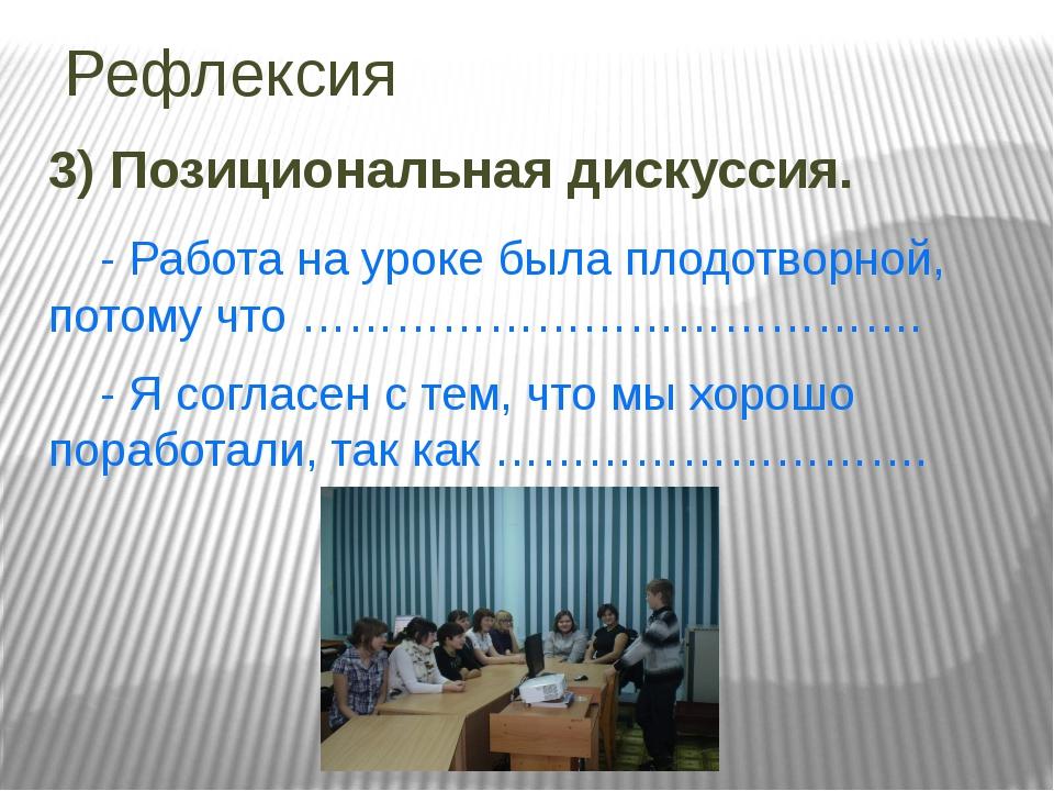 Рефлексия 3) Позициональная дискуссия. - Работа на уроке была плодотворной, п...