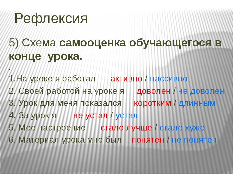 Рефлексия 5) Схема самооценка обучающегося в конце урока. . 1.На уроке я рабо...