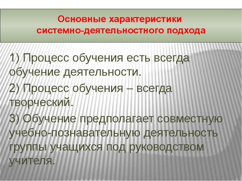 1) Процесс обучения есть всегда обучение деятельности. 2) Процесс обучения –...