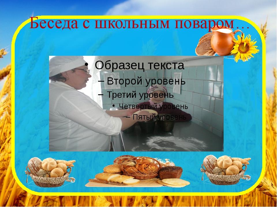 Беседа с школьным поваром…