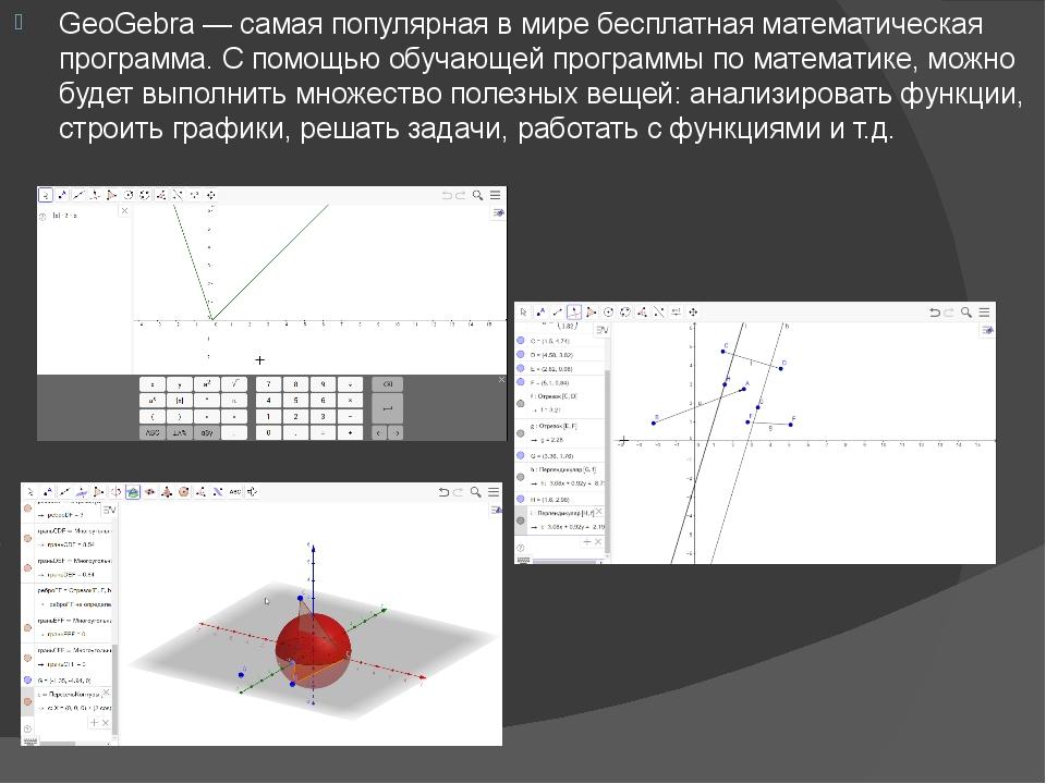 GeoGebra — самая популярная в мире бесплатная математическая программа. С пом...