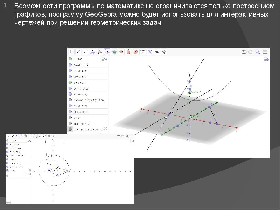 Возможности программы по математике не ограничиваются только построением граф...