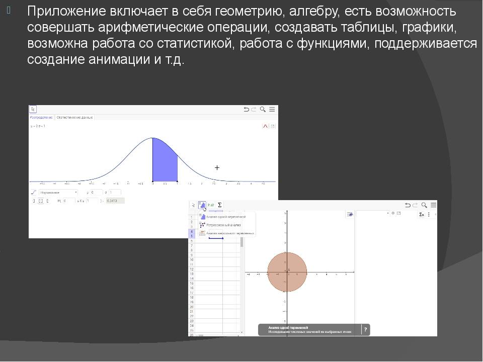 Приложение включает в себя геометрию, алгебру, есть возможность совершать ари...