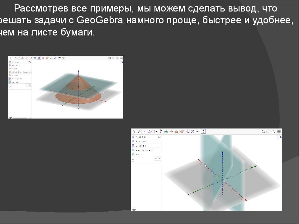 Рассмотрев все примеры, мы можем сделать вывод, что решать задачи с GeoGebra...