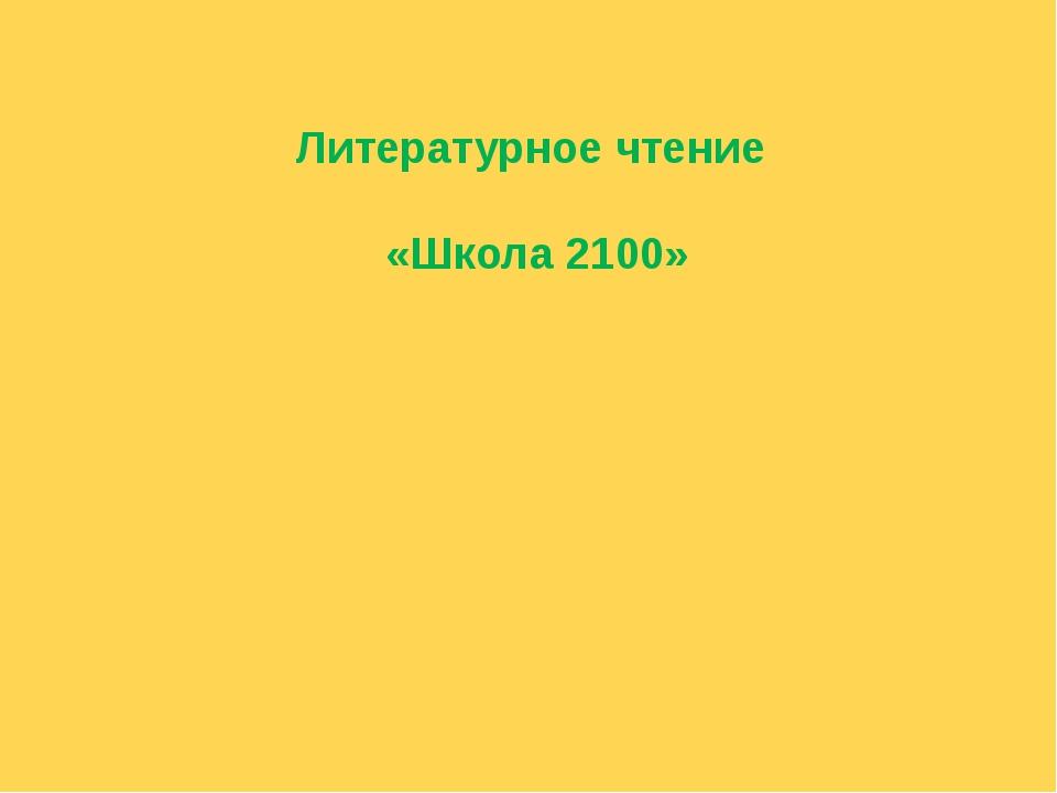 Литературное чтение «Школа 2100»