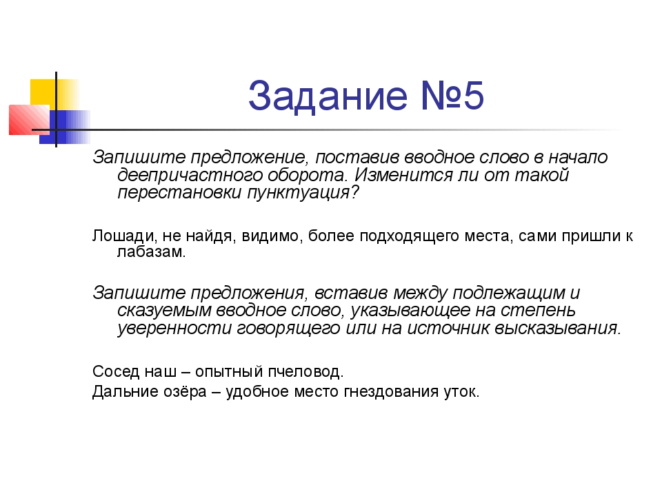 Задание №5 Запишите предложение, поставив вводное слово в начало деепричастн...