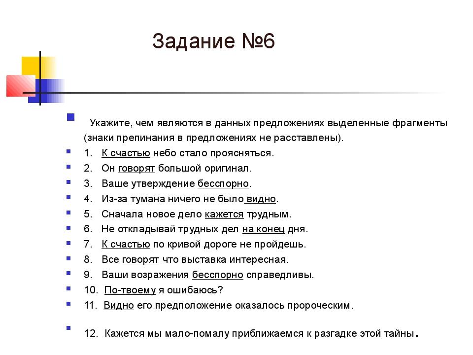Укажите, чем являются в данных предложениях выделенные фрагменты (знаки преп...