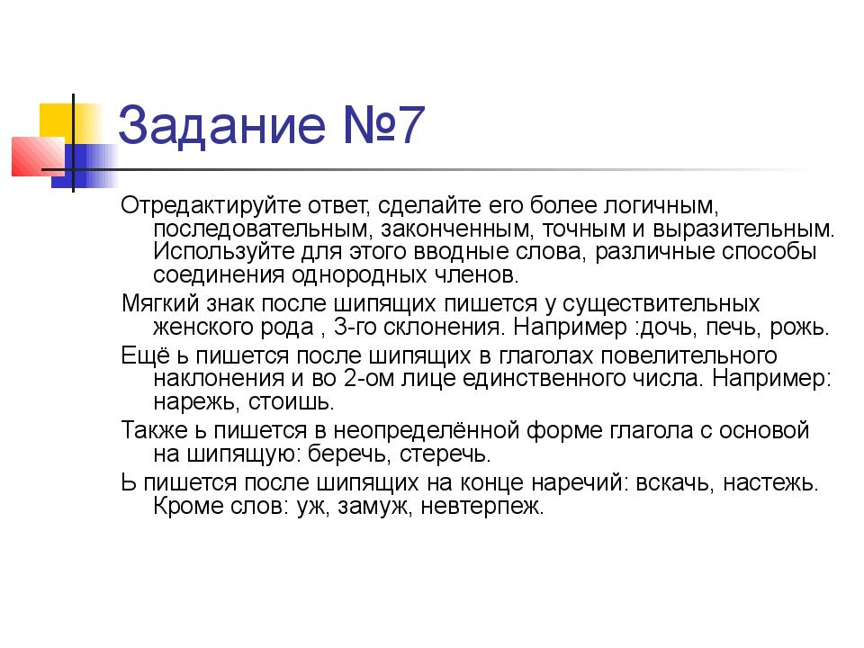 Задание №7 Отредактируйте ответ, сделайте его более логичным, последовательны...