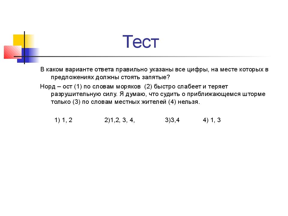 Тест В каком варианте ответа правильно указаны все цифры, на месте которых в...
