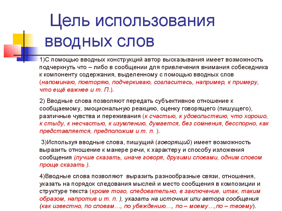Цель использования вводных слов 1)С помощью вводных конструкций автор высказ...