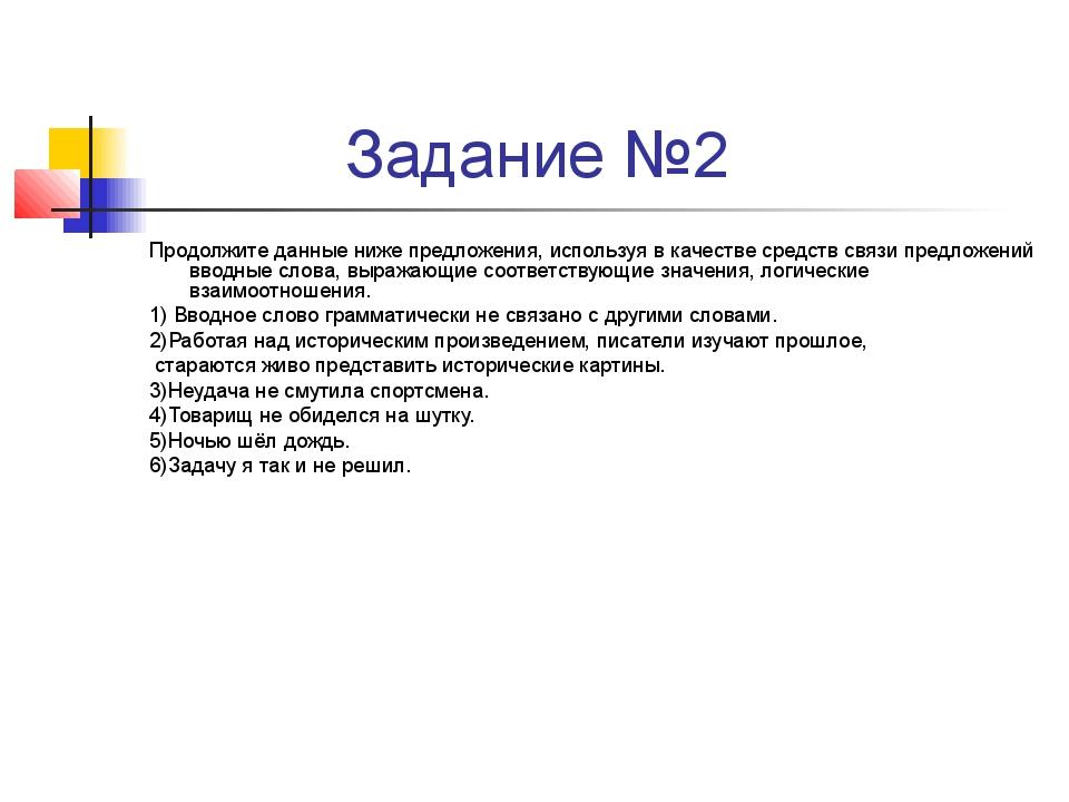 Задание №2 Продолжите данные ниже предложения, используя в качестве средств...