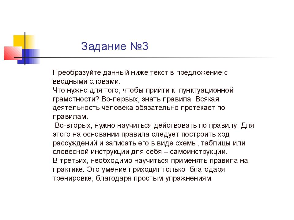 Задание №3 Преобразуйте данный ниже текст в предложение с вводными словами....
