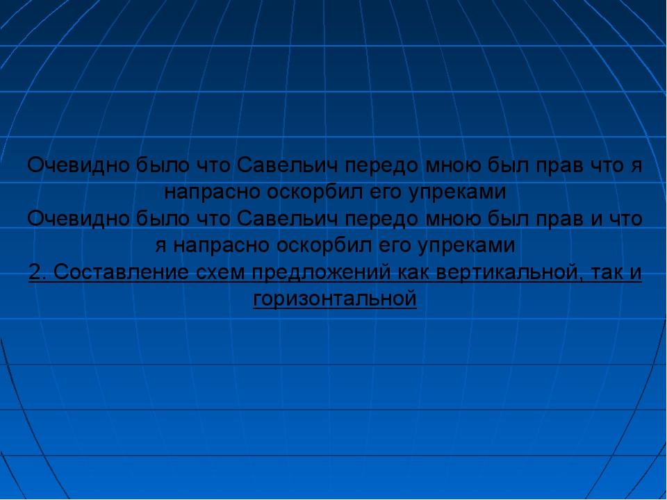 Очевидно было что Савельич передо мною был прав что я напрасно оскорбил его...