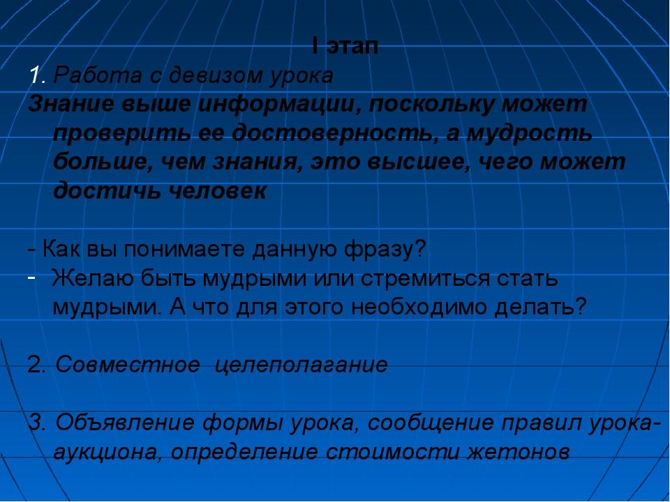 I этап Работа с девизом урока Знание выше информации, поскольку может провери...