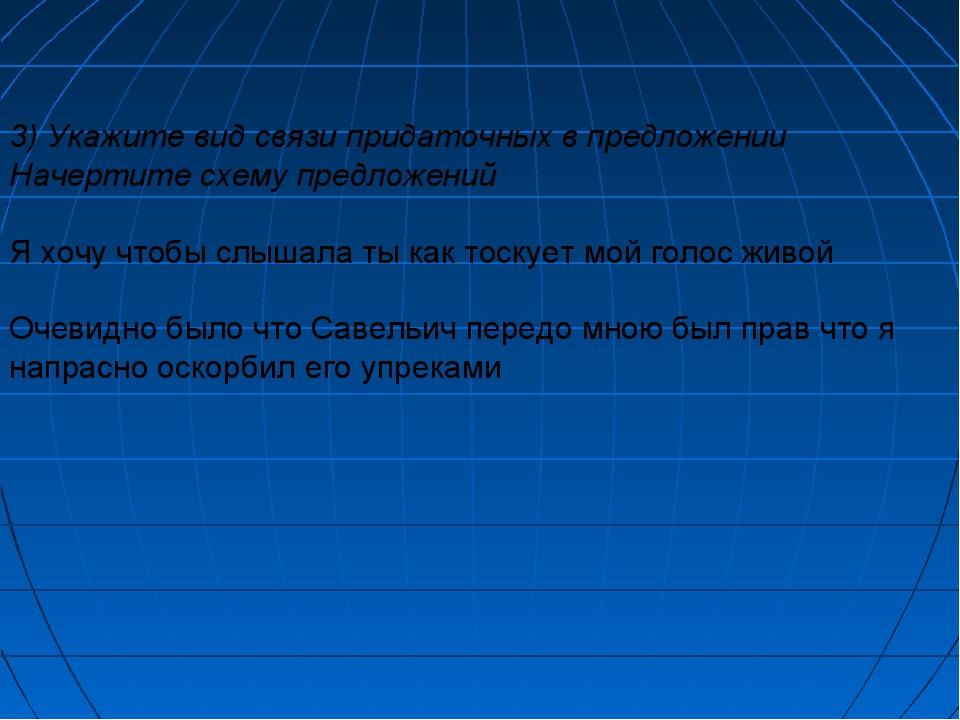 3) Укажите вид связи придаточных в предложении Начертите схему предложений Я...
