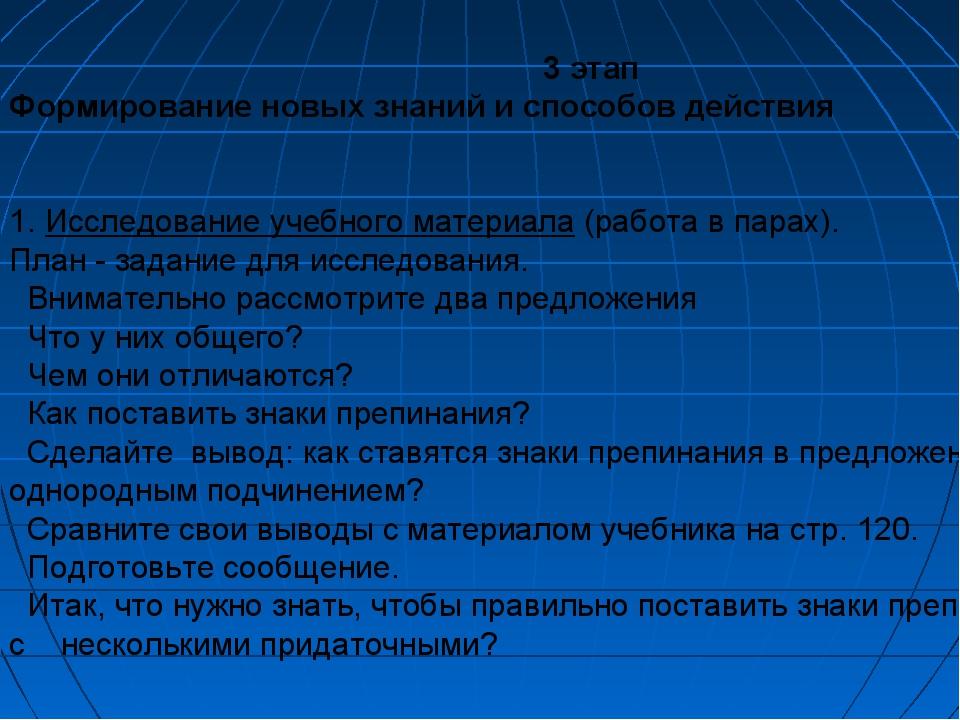 3 этап Формирование новых знаний и способов действия 1. Исследование учебног...
