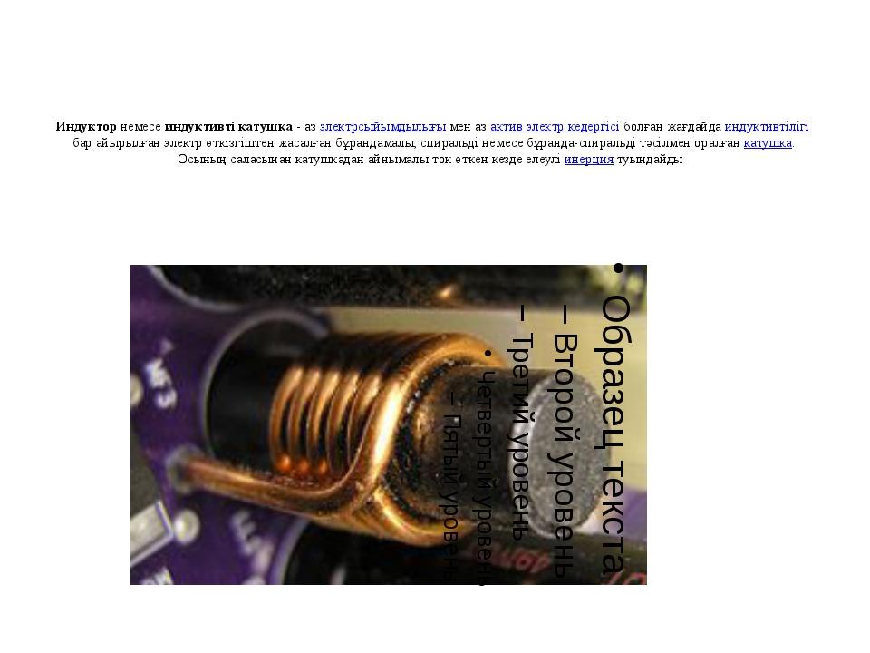 Индукторнемесеиндуктивті катушка- азэлектрсыйымдылығымен азактив электр...