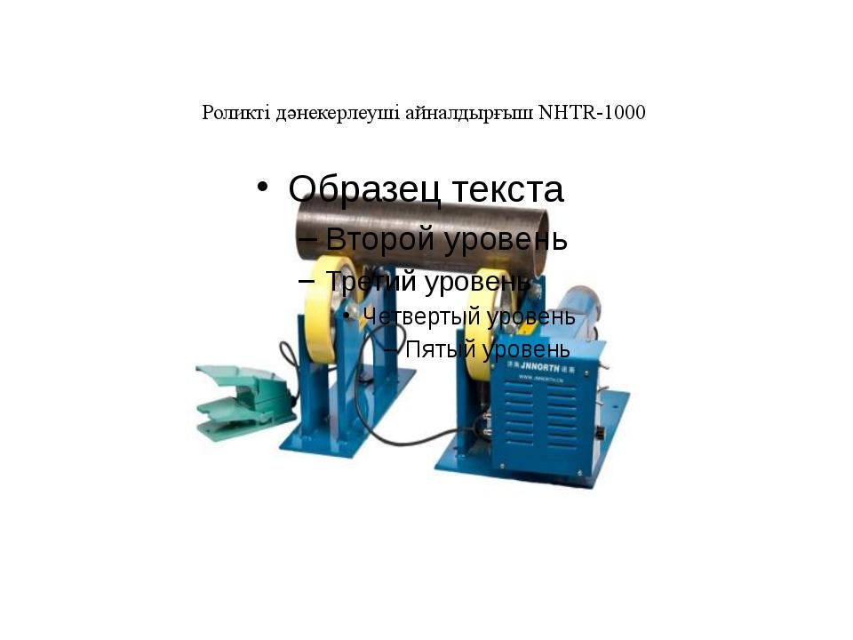 Роликті дәнекерлеуші айналдырғыш NHTR-1000