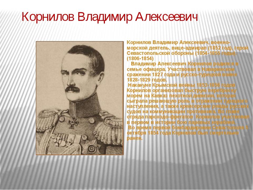 Пирогов Николай Иванович Пирогов Николай Иванович (1810-1881) - великий русск...