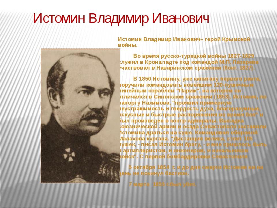 Николай Иванович Пирагов Великий русский хирургНиколай Иванович Пироговроди...
