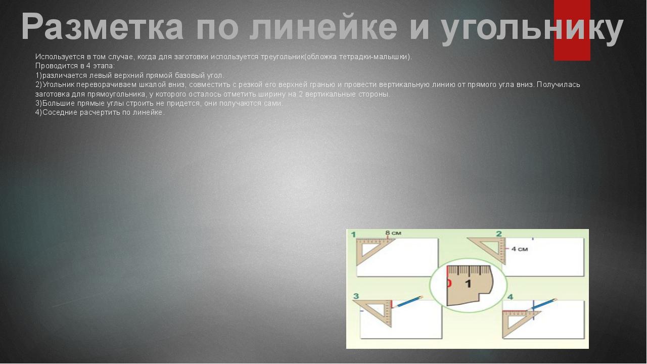 Используется в том случае, когда для заготовки используется треугольник(облож...