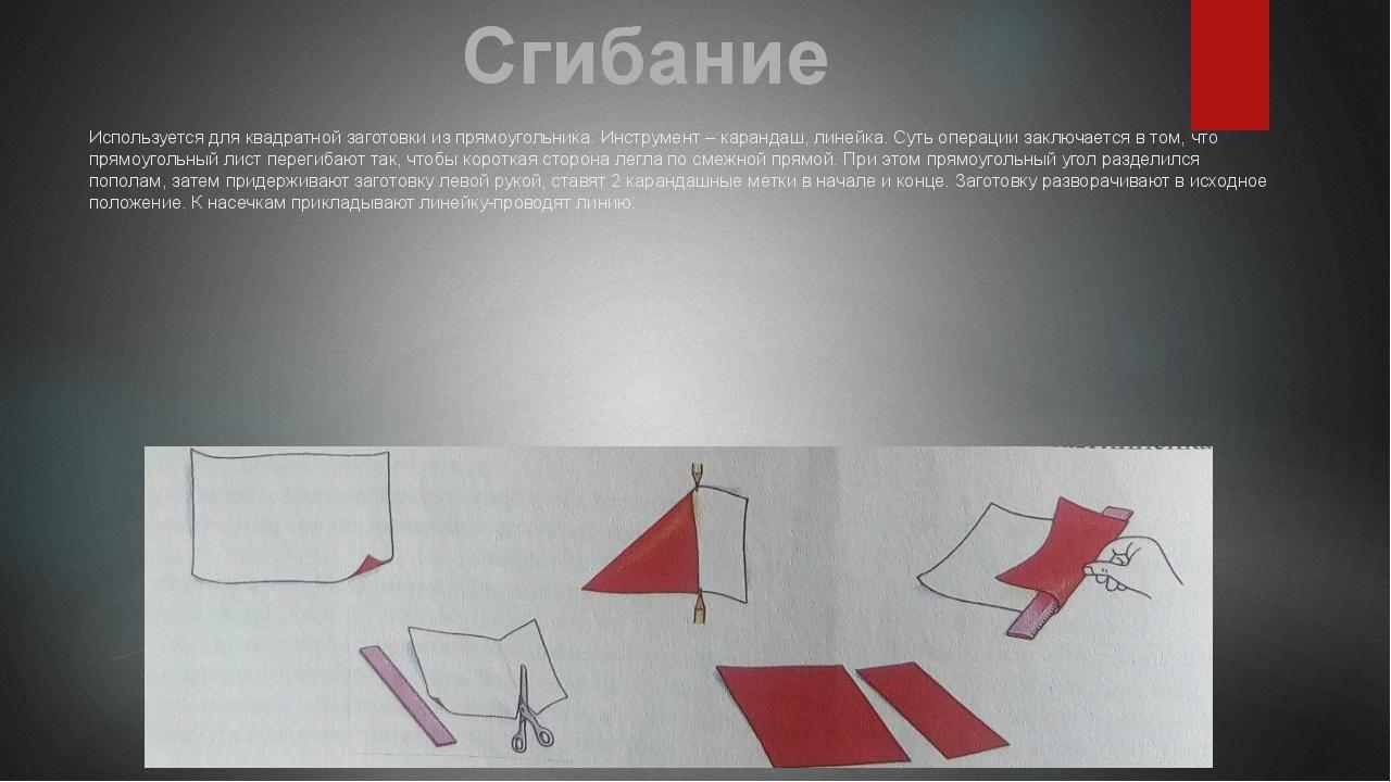 Используется для квадратной заготовки из прямоугольника. Инструмент – каранда...