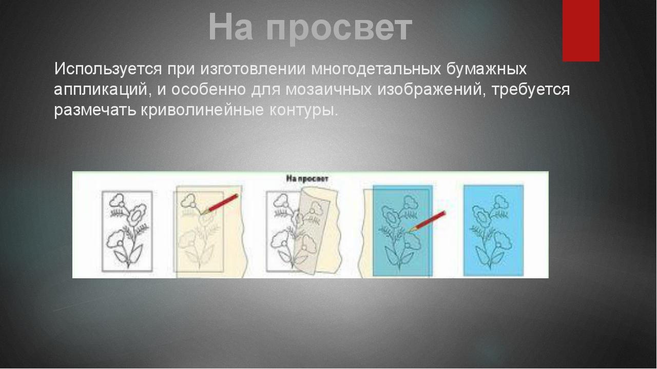Используется при изготовлении многодетальных бумажных аппликаций, и особенно...