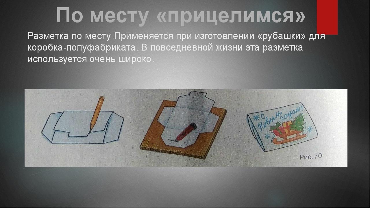 Разметка по месту Применяется при изготовлении «рубашки» для коробка-полуфабр...