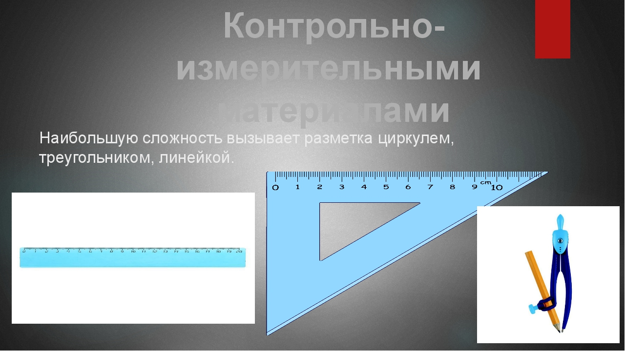 Наибольшую сложность вызывает разметка циркулем, треугольником, линейкой. Кон...