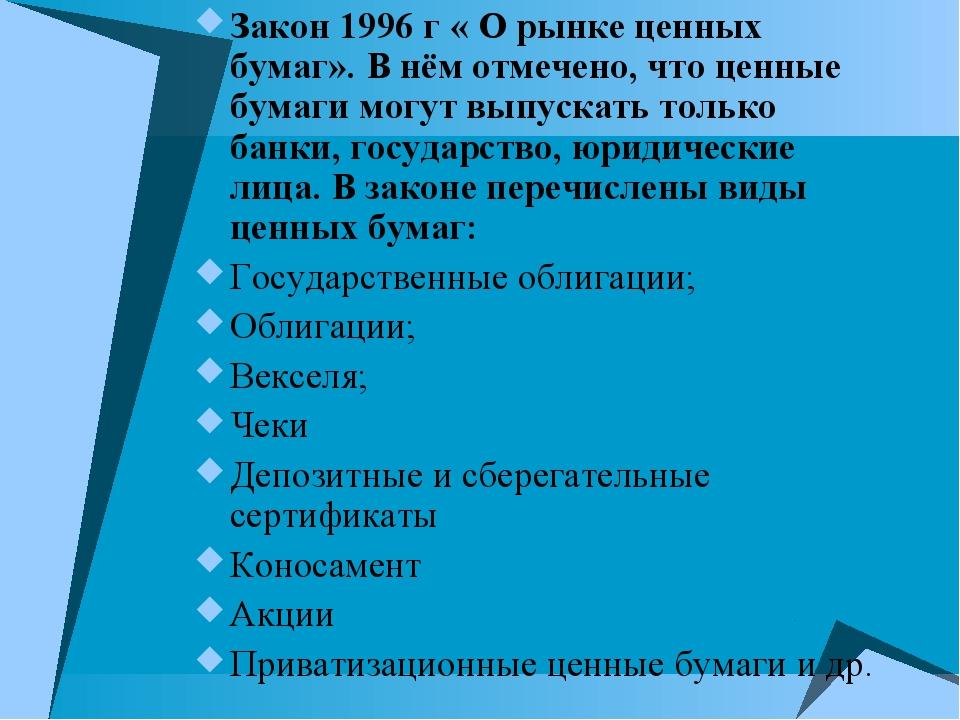 Закон 1996 г « О рынке ценных бумаг».В нём отмечено, что ценные бумаги могут...