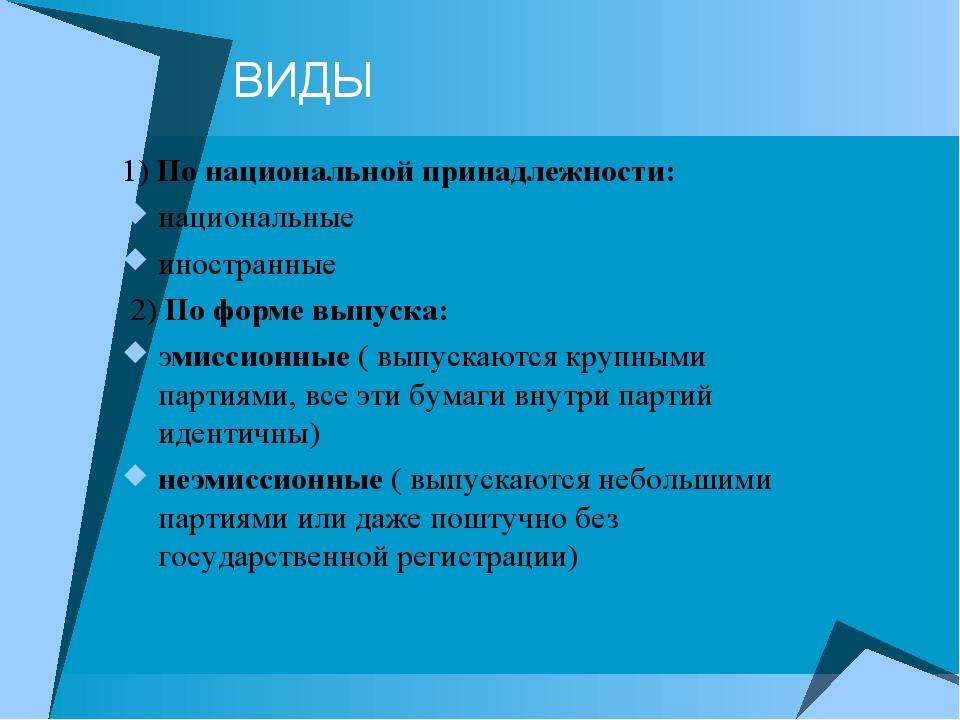 ВИДЫ 1) По национальной принадлежности: национальные иностранные 2) По форме...