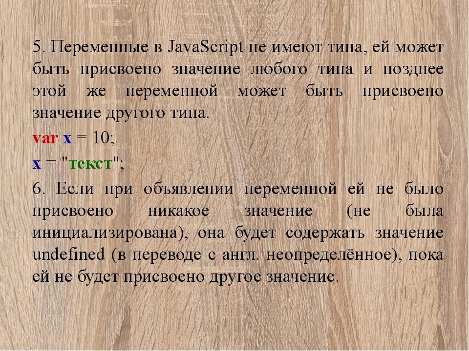 5. Переменные в JavaScript не имеют типа, ей может быть присвоено значение лю...