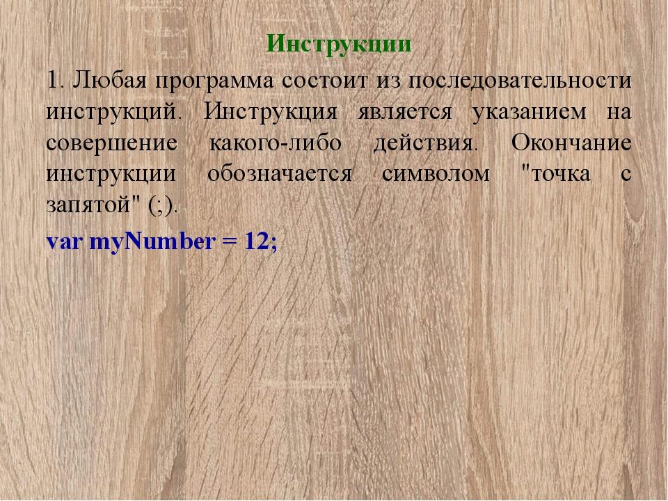 Инструкции 1. Любая программа состоит из последовательности инструкций. Инстр...