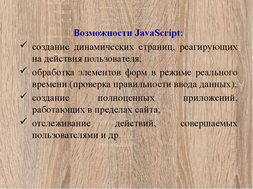 Возможности JavaScript: создание динамических страниц, реагирующих на действи...