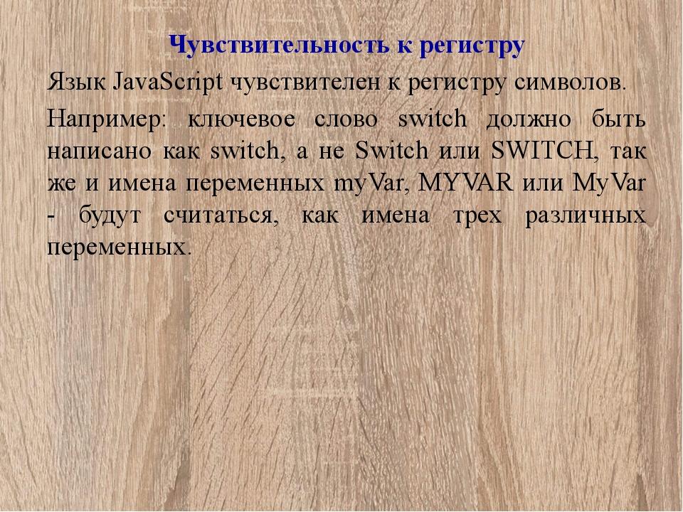 Чувствительность к регистру Язык JavaScript чувствителен к регистру символов....