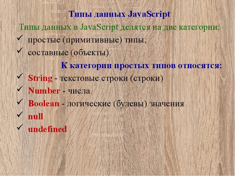 Типы данных JavaScript Типы данных в JavaScript делятся на две категории: про...