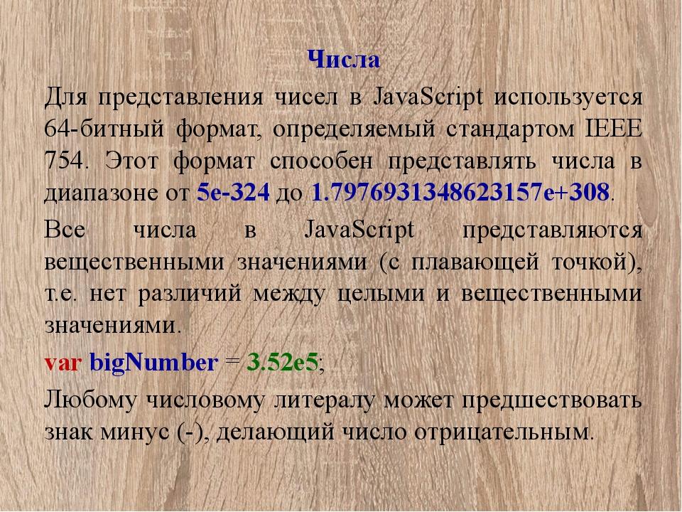 Числа Для представления чисел в JavaScript используется 64-битный формат, опр...