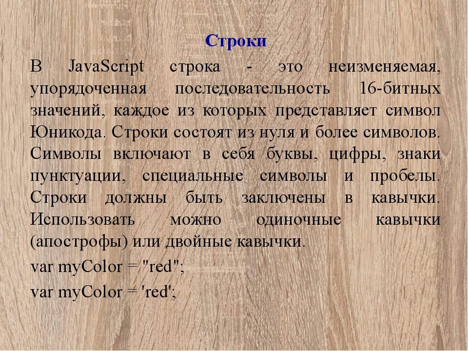 Строки В JavaScript строка - это неизменяемая, упорядоченная последовательнос...