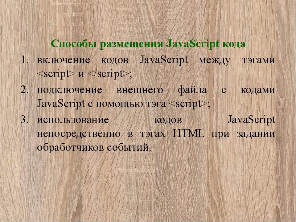 Способы размещения JavaScript кода включение кодов JavaScript между тэгами  и...